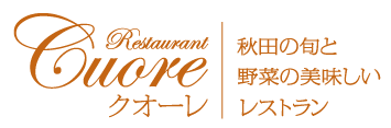 秋田の旬と野菜の美味しいレストラン「クオーレ」