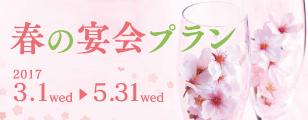 春の宴会プラン