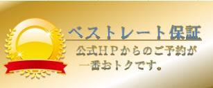 【ベストレート保証】公式ホームページからのご予約がお得!