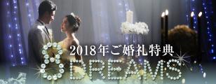 ウェディング 2017年ご婚礼特典