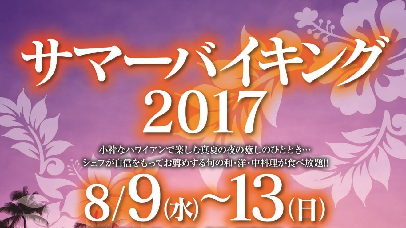 8/9~13「サマーバイキング2017」開催!