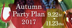 メトロで秋を楽しもう!Autumn Party Plan 2017