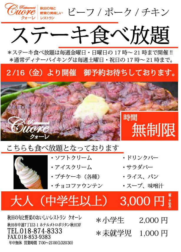 【金曜日・日曜日限定】ステーキ食べ放題!!
