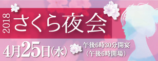 ❀お一人様からお気軽に❀【さくら夜会2018】お花見パーティーのお知らせ