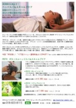 【ヤマノビューティウェルネスサロンよりヘッドスパ&スキャルプケアのご案内】