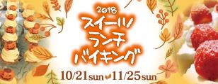 10/21・11/25開催!「スイーツランチバイキング」