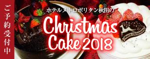 クリスマスケーキ2018 ご予約受付中♪